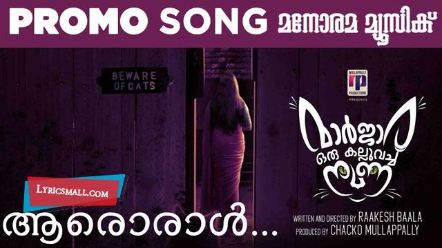 Photo of Aaroral Thedidum Lyrics | Maarjaara Oru Kalluvacha Nuna Movie Songs Lyrics