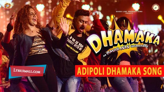 Photo of Adipoli Dhamaka Lyrics | Dhamaka Malayalam Movie Songs Lyrics