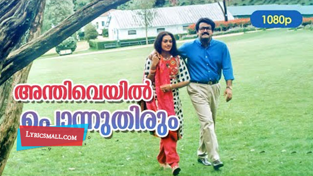 Photo of Anthiveyil Ponnuthirum Lyrics | Ulladakkam Movie Songs Lyrics
