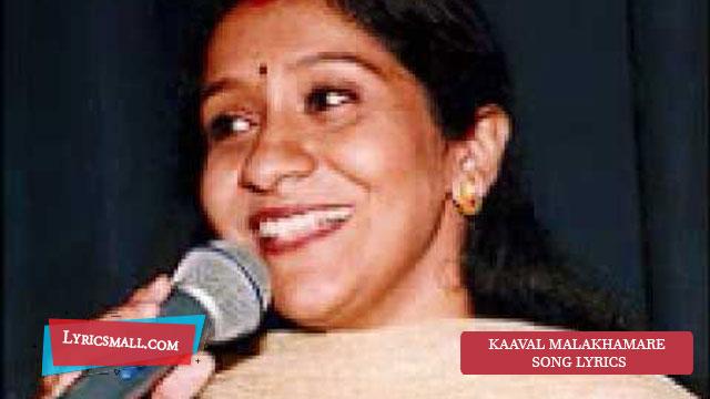 Photo of Kaaval Malakhamare Lyrics | Snehapratheekam Songs Lyrics