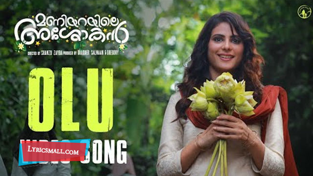 Photo of Olu Lyrics | Maniyarayile Ashokan Movie Songs Lyrics