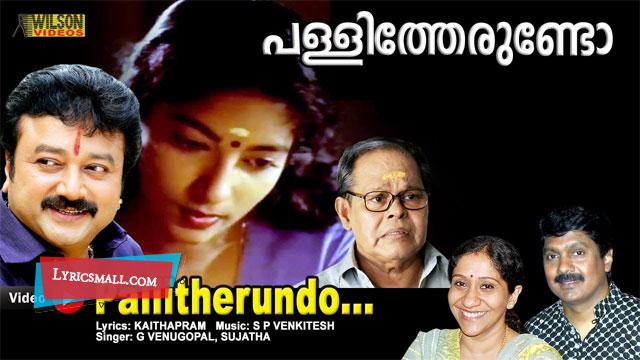 Photo of Pallitherundo Lyrics | Mazhavilkavadi Movie Songs Lyrics