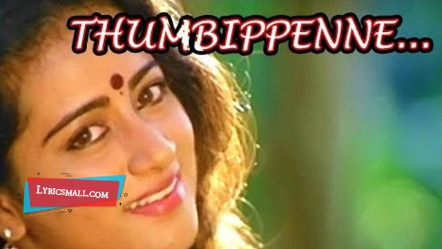 Photo of Thumbi Penne Vava Lyrics | Dhruvam Movie Songs Lyrics