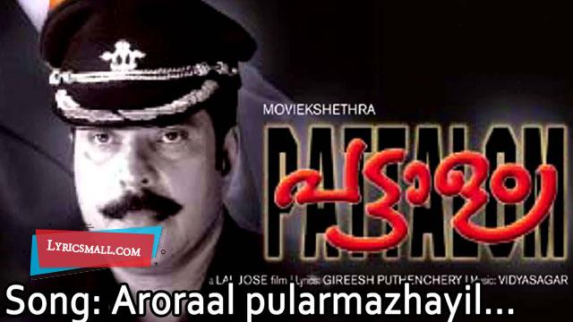 Photo of Aaroral Pularmazhayil Lyrics | Pattalam Malayalam Movie Songs Lyrics