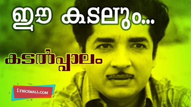 Photo of Ee Kadalum Marukadalum Lyrics | Kadalpalam Movie Songs Lyrics