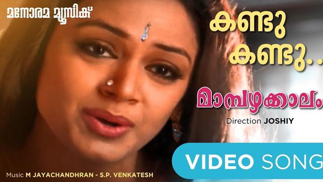 Photo of Kandu Kandu Kothi Lyrics | Mampazhakkalam Movie Songs Lyrics