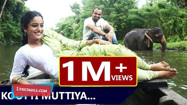 Photo of Koottimuttiya Lyrics | Pullipulikalum Aattinkuttiyum Movie Songs Lyrics