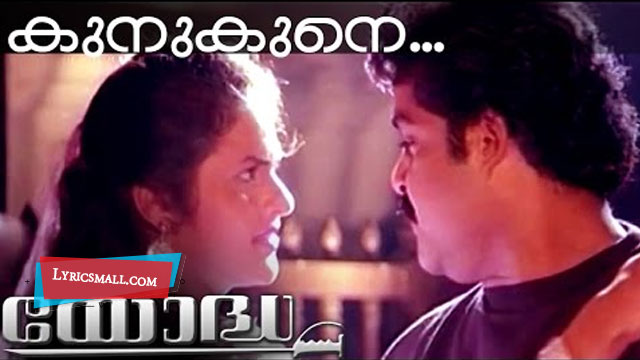 Photo of Kunu Kune Lyrics | Yodha Malayalam Movie Songs Lyrics