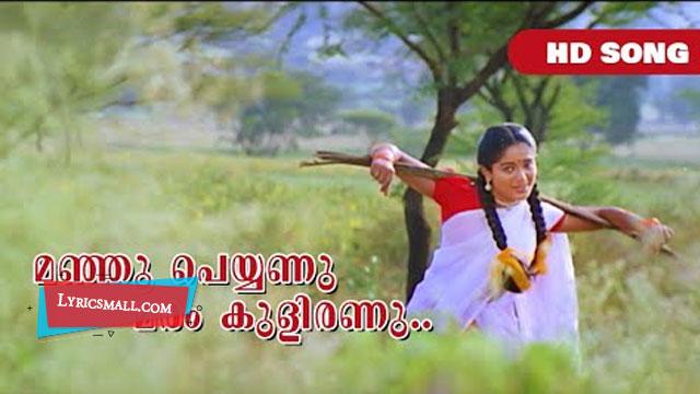 Photo of Manju Peyyana Lyrics | Chandranudikkunna Dikhil Movie Songs Lyrics