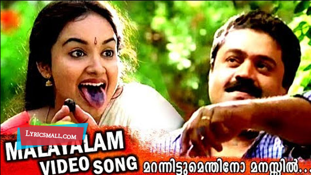 Photo of Marannitum Enthino Lyrics | Randam Bhavam Movie Songs Lyrics