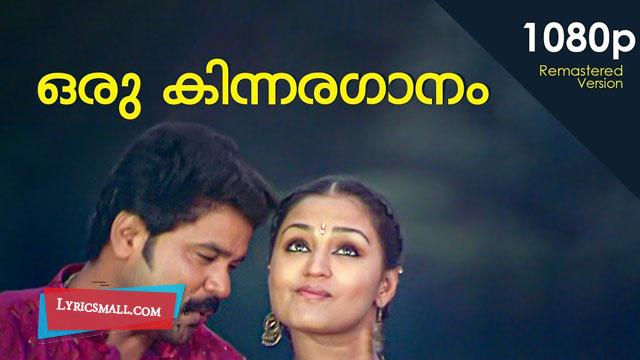 Photo of Oru Kinnaraganam Lyrics | Speed Track Malayalam Movie Songs Lyrics