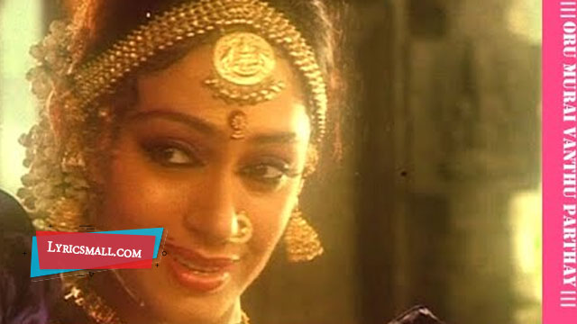 Photo of Oru Murai Vanthu Paarthaaya Lyrics | Manichitrathazhu Songs Lyrics