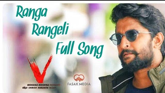 Photo of Ranga Rangeli Lyrics | V Telugu Movie Songs Lyrics