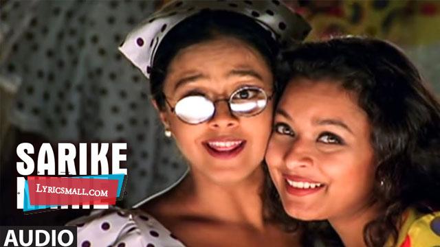 Photo of Shaarike Ninne Lyrics | Raakilipattu Movie Songs Lyrics