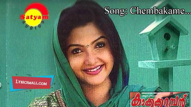 Photo of Chembakame Lyrics | Kaakkakarumban Movie Songs Lyrics