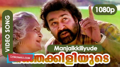 Photo of Manjakkiliyude Lyrics | Kanmadam Movie Songs Lyrics