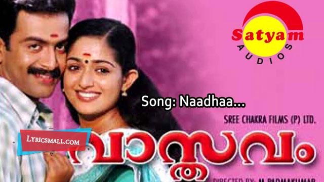 Photo of Naadha Lyrics | Vaasthavam Malayalam Movie Songs Lyrics