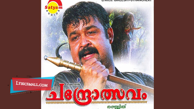 Photo of Ponmulam Lyrics | Chandrolsavam Movie Songs Lyrics