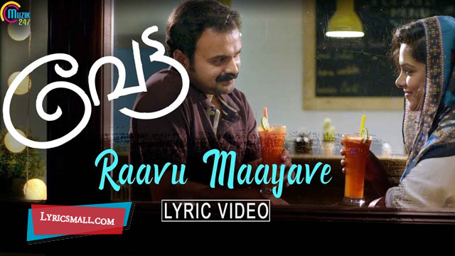Photo of Raavu Maayave Lyrics | Vettah Malayalam Movie Songs Lyrics