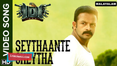 Photo of Seythaante Cheytha Lyrics | IDI ( Inspector Dawood Ibrahim ) Song Lyrics
