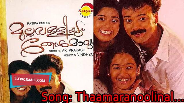 Photo of Thaamaranoolinaal Lyrics | Mullavalliyum Thenmaavum Movie Songs Lyrics