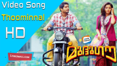 Photo of Thoominnal Lyrics | Mudhugau Movie Songs Lyrics