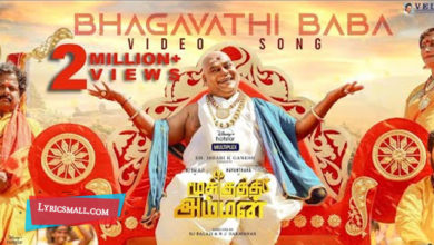 Photo of Bhagavathi Baba Lyrics | Mookuthi Amman Movie Songs Lyrics