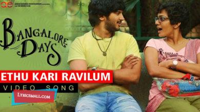 Photo of Ethu Kari Ravilum Lyrics | Bangalore Days Movie Songs Lyrics