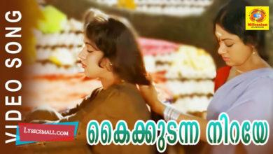 Photo of Kaikudanna Niraye Thiru Lyrics | Maaya Mayooram Movie Songs Lyrics
