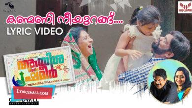 Photo of Kanmani Neeyurangu Lyrics | Ayisha Weds Shameer Movie Songs Lyrics
