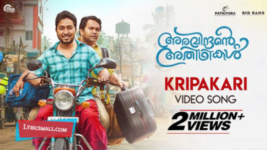 Photo of Kripaakari Devi Lyrics | Aravindante Athidhikal Movie Songs Lyrics