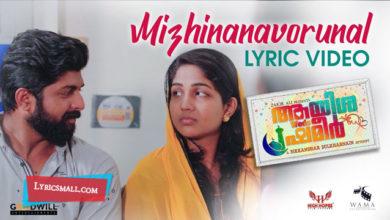 Photo of Mizhinanavorunal Lyrics | Ayisha Weds Shameer Movie Songs Lyrics