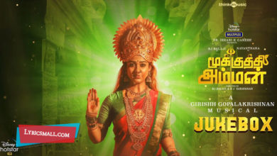 Photo of Paarthene Lyrics | Mookuthi Amman Movie Songs Lyrics