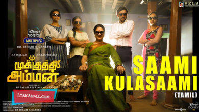 Photo of Saami Kulasaami Lyrics | Mookuthi Amman Movie Songs Lyrics