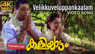 Photo of Velikku Veluppaankaalam Lyrics | Kaliyattam Movie Songs Lyrics