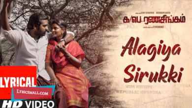 Photo of Alagiya Sirukki Lyrics | Ka Pae Ranasingam Tamil Movie Songs Lyrics
