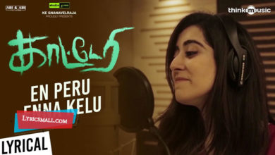 Photo of En Peru Enna Kelu Lyrics | Katteri Movie Songs Lyrics