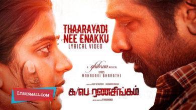 Photo of Thaarayadi Nee Enakku Lyrics   Ka Pae Ranasingam Tamil Movie Songs Lyrics