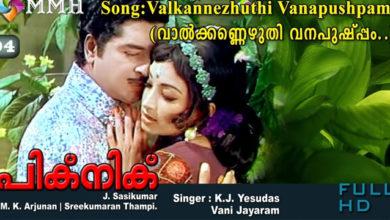 Photo of Vaalkkannezhuthi Vanapushpam Choodi Lyrics | Picnic Movie Songs Lyrics