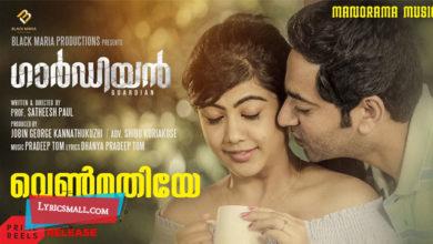 Photo of Venmathiye Lyrics | Guardian Movie Songs Lyrics