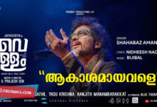Photo of Akashamayavale Lyrics | Vellam Movie Songs Lyrics