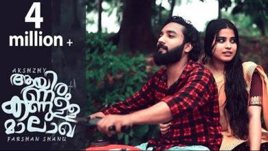 Photo of Ayiram Kannulla Malagha Lyrics | Malayalam Music Album |  Akshzy – Farshan Shanu