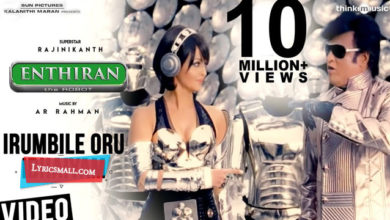 Photo of Irumbile Oru Irudhaiyam Lyrics | Enthiran Movie Songs Lyrics