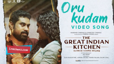 Photo of Oru Kudam Lyrics | The Great Indian Kitchen Movie Songs Lyrics