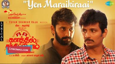 Photo of Yen Maraikiraai Lyrics | Kalathil Santhippom Tamil Movie Songs Lyrics