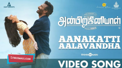 Photo of Aanakatti Aalavandha Lyrics | Anbirkiniyal Movie Songs Lyrics