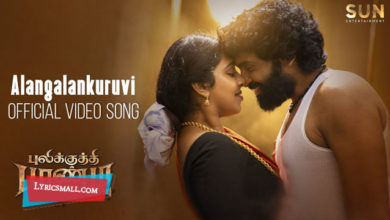 Photo of Alangalankuruvi Lyrics | Pulikkuthi Pandi Tamil Movie Songs Lyrics