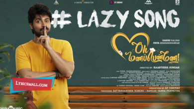 Photo of Lazy Song Lyrics | Oh Manapenne Tamil Movie Songs Lyrics