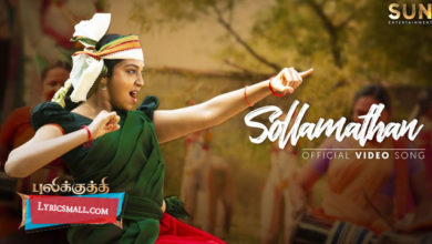 Photo of Sollamathan Lyrics | Pulikkuthi Pandi Tamil Movie Songs Lyrics