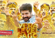 Photo of Vera Level Sago Lyrics | Ayalaan Movie Songs Lyrics